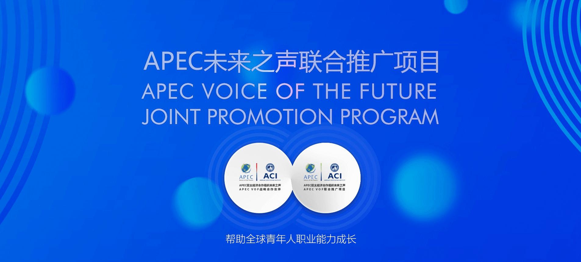 APEC未来之声联合推广项目